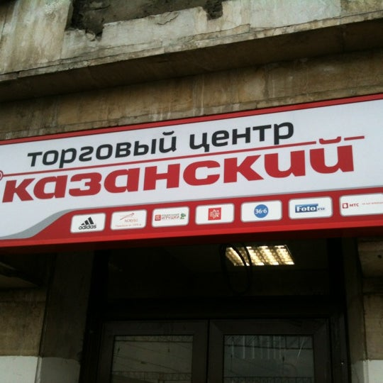 4f3883fe8039 ТЦ «Казанский» - Басманный - Казанский вокзал