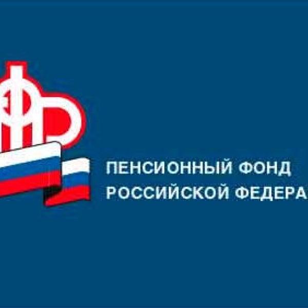 Пенсионный фонд личный кабинет екатеринбург орджоникидзевский район как рассчитать пенсионные баллы 2016