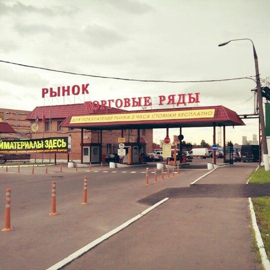0157a1a37f28 Рынок «Отрадное» - Отрадное - Москва, Москва