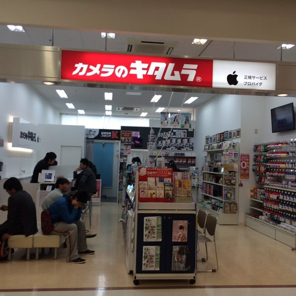 カメラのキタムラ 静岡・アピタ静岡店 - カメラ店