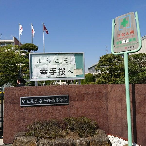 埼玉県立幸手桜高等学校