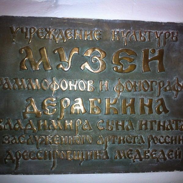 Снимок сделан в Музей граммофонов и фонографов В.И.Дерябкина пользователем Anastasia L. 2/10/2013