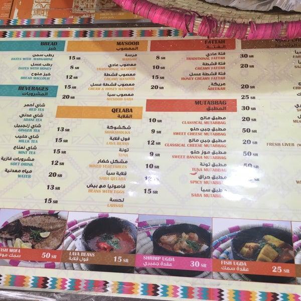 مطعم سبأ الأسعار المنيو