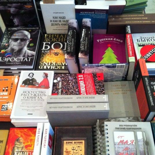 Foto tirada no(a) Свои Книги por Мария Л. em 11/18/2012