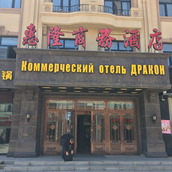это центр гостиница дракон фуюань фото ест сою тафгай