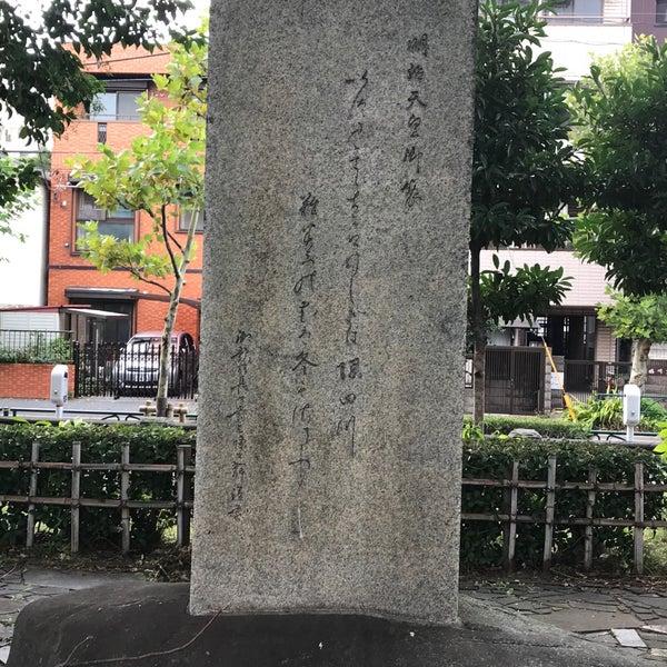 Fotos en 明治天皇御製碑 - 今戸...