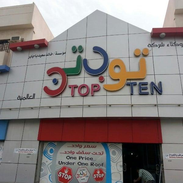 Top Ten S Shop Sari S Street توب تن شارع صاري الفيصلية جدة منطقة مكة