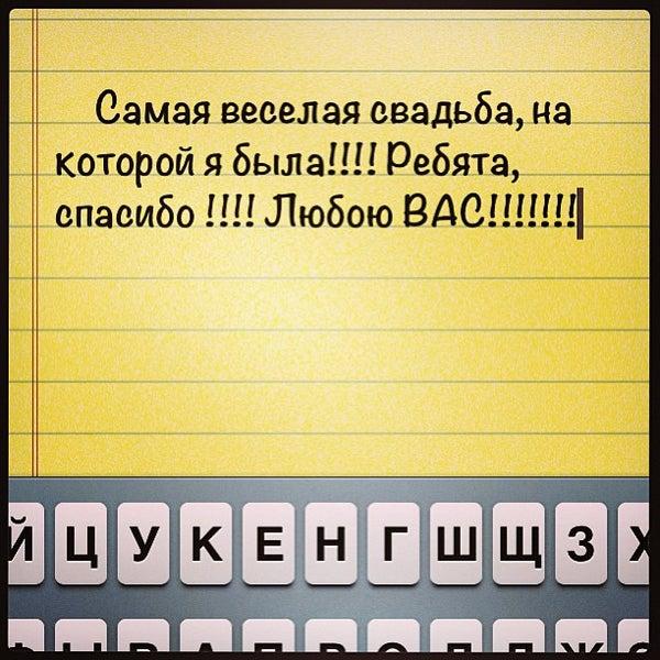 Das Foto wurde bei 20:12 von АЛЛУСИК am 5/25/2013 aufgenommen