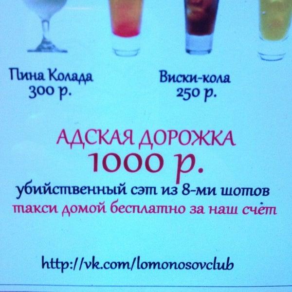 Foto scattata a Lomonosov Bar da Maria V. il 4/6/2013