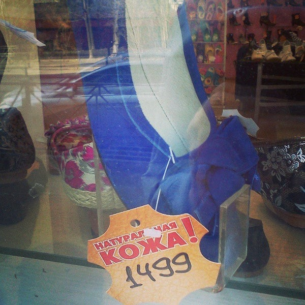 021d32cb77dc3d Photos at море обуви - Shoe Store in Санкт-Петербург