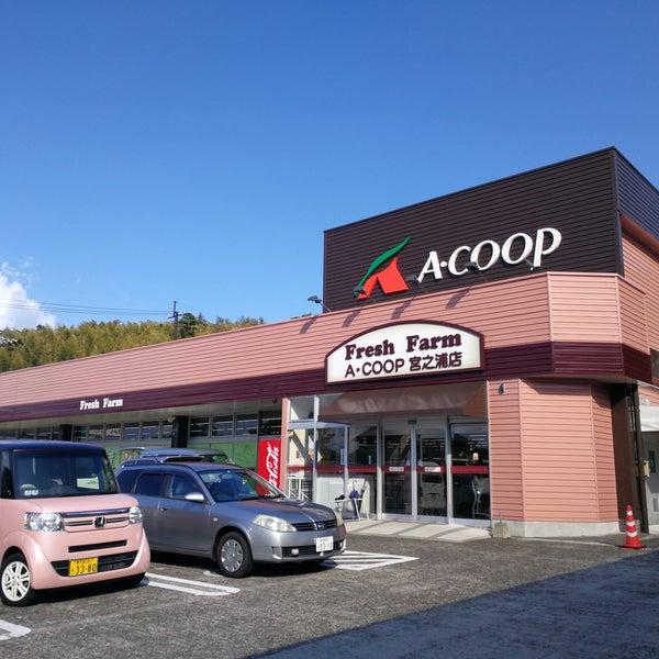 Aコープ 宮之浦店 - 熊毛郡 - 屋久島町, 鹿児島県