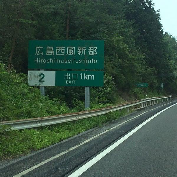 広島西風新都IC - 広島市, 広島...