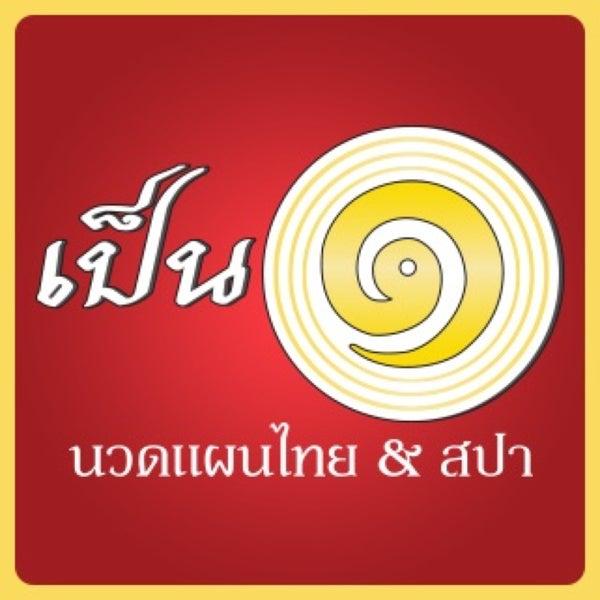 Снимок сделан в เป็น ๑ นวดแผนไทย&สปา пользователем Tanathpong P. 9/9/2015