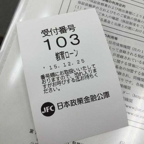 福岡 金融 公庫 日本 政策 静岡支店の詳細情報 店舗検索 日本政策金融公庫店舗検索