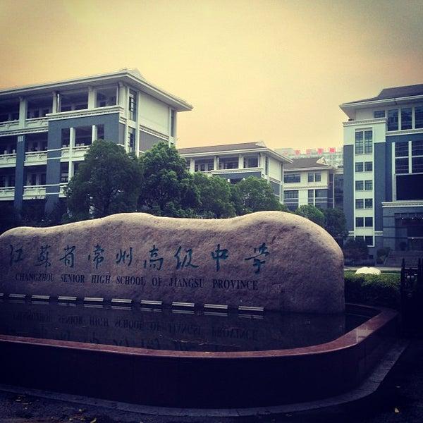江苏省常州高级中学Changzhou Senior High School of Jiangsu