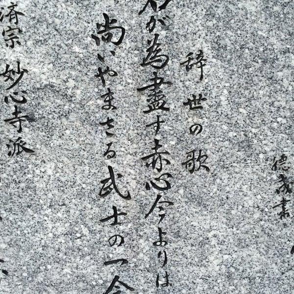 Fotos em 加藤司書公歌碑 - Monu...