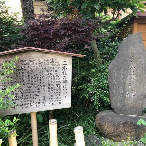 二本榎の碑 - 高輪 - Tokio, 東...