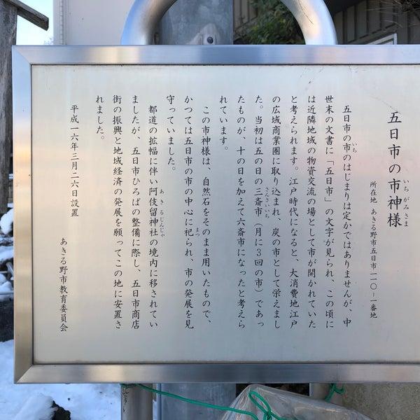 あきる野 市 教育 委員 会