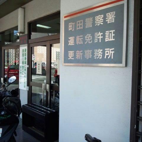 町田 警察 署 免許 更新 町田警察署管内の免許更新 - SSL