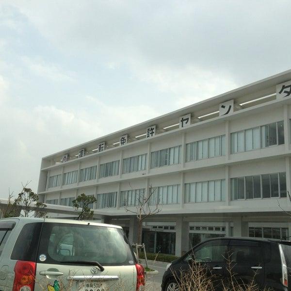 運転 免許 センター 県 警察 沖縄