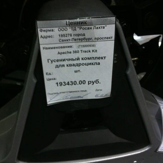 Снимок сделан в ТРК «Северный Молл» пользователем Dmitry N. 11/29/2012