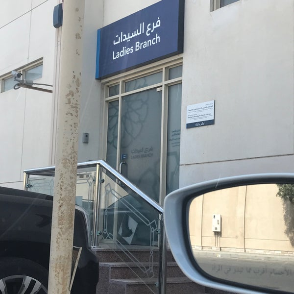 Photos At بنك الجزيرة Bank Al Jazira النعيم جدة منطقة مكة