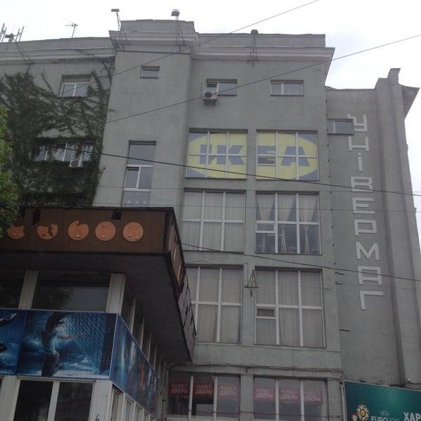 Photos At товари з ікеа харків харківська обл