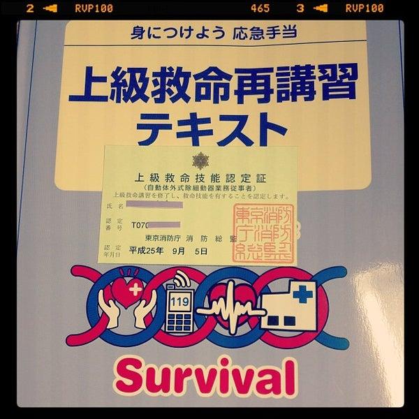 救命 講習 東京 2020 上級