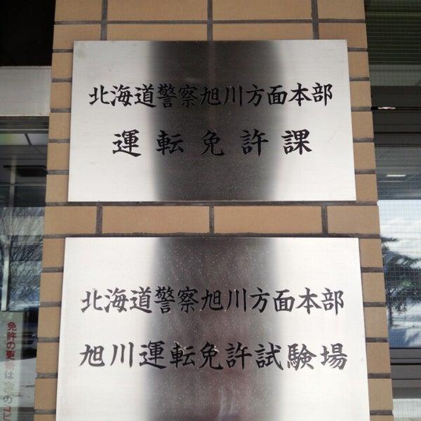 免許 北海道 更新 警察