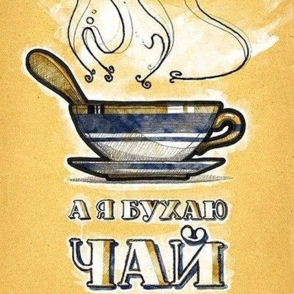 Прикольные картинки чай кофе, картинки красивые прикольная
