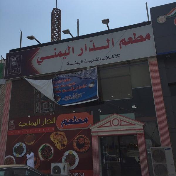 مطعم الدار اليمني الفيصلية بجوار سوق النجار