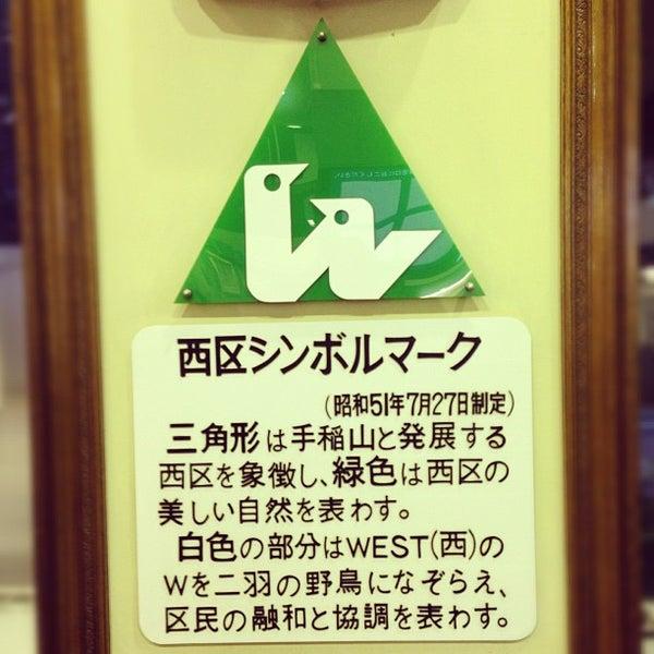 西 区役所 札幌