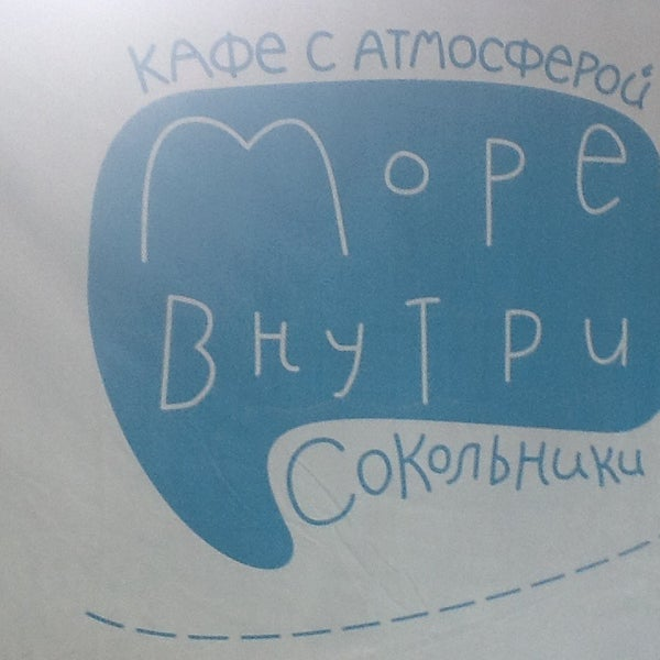 Foto tirada no(a) Море внутри por Сергей Ч. em 8/20/2013