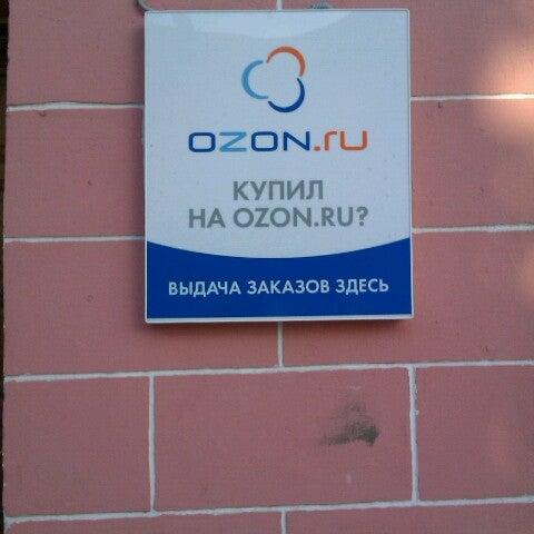 Пункт выдачи заказов OZON.ru - Посетителей  4 9fe28877812