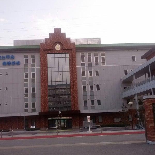 駿台 甲府 高等 学校