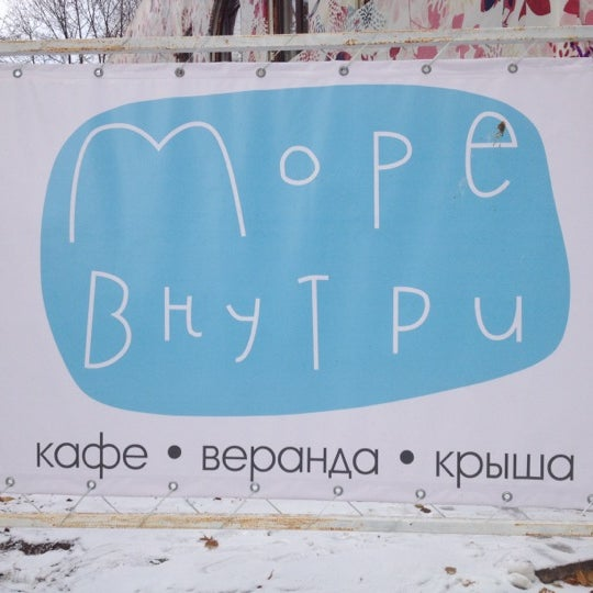 Foto tirada no(a) Море внутри por Антон К. em 11/1/2012