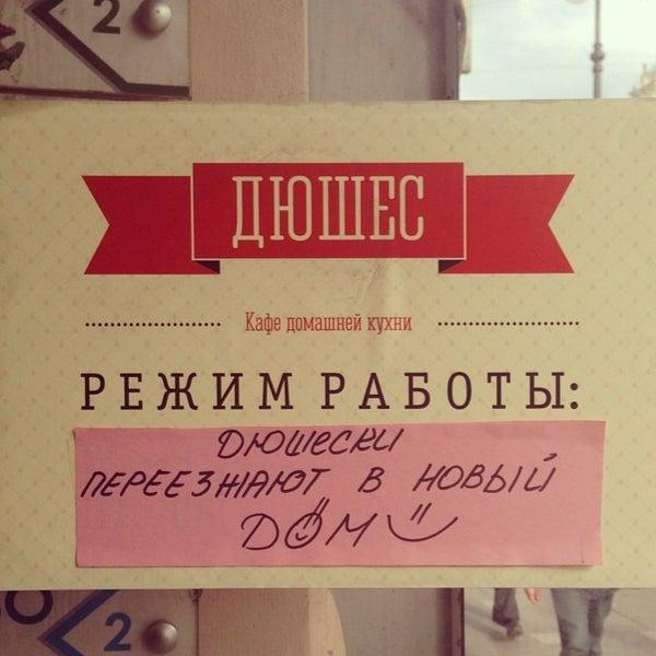 รูปภาพถ่ายที่ Дюшес โดย Юляшенька เมื่อ 6/26/2014