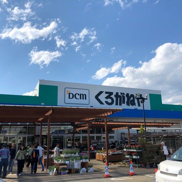 Fotos em DCMくろがねや スーパ...