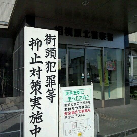 橋本警察署 免許更新