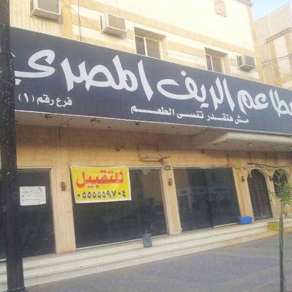 مطعم الريف المصري Middle Eastern Restaurant In السليمانية