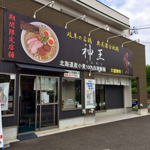 Photos at 元祖奥美濃古地鶏ラーメン 神王 - Noodle House in 関市