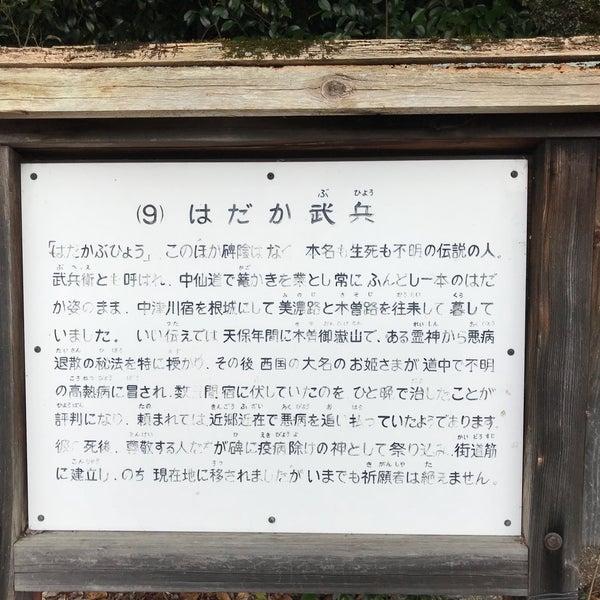 はだか武兵 - 中津川
