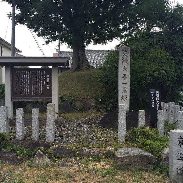 大平一里塚 - Lugar histórico