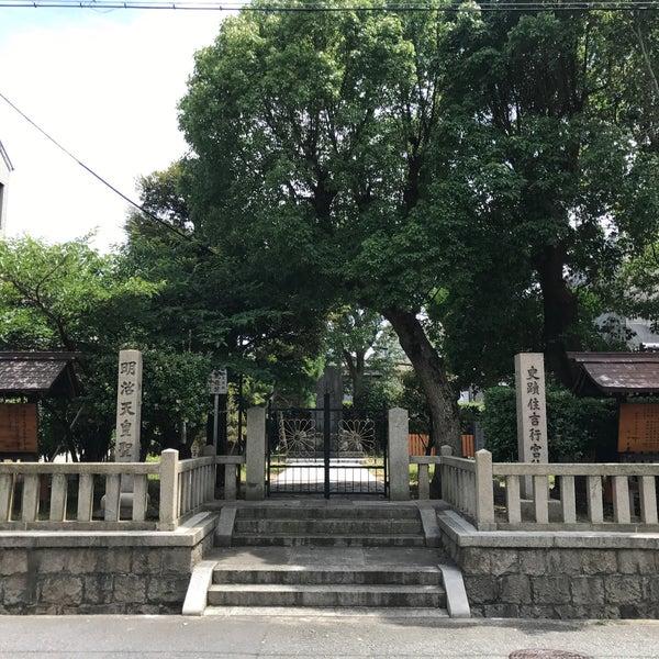 Photos at 住吉行宮跡(後村上天...