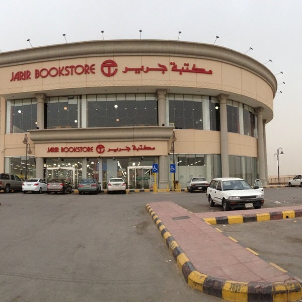 Photos At Jarir Mall جرير مول النعيم 12