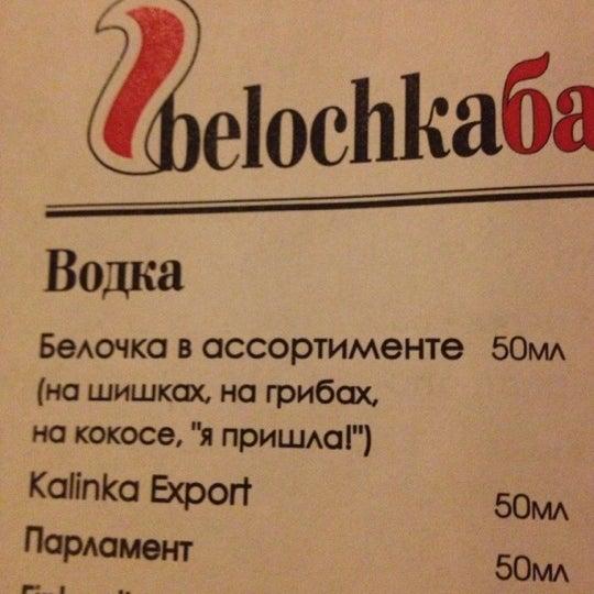 รูปภาพถ่ายที่ BelochkaБар โดย Юлия เมื่อ 12/15/2012
