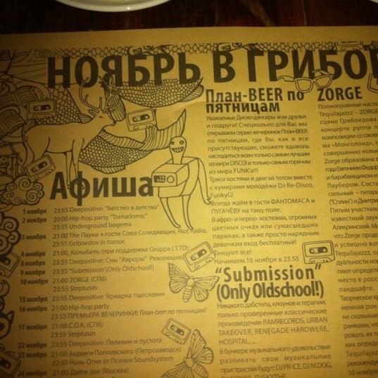 Foto scattata a Грибоедов da Юрий L. il 11/4/2012