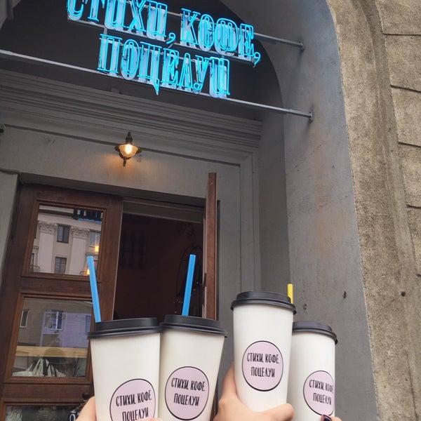Кофейня стихи кофе поцелуи москва