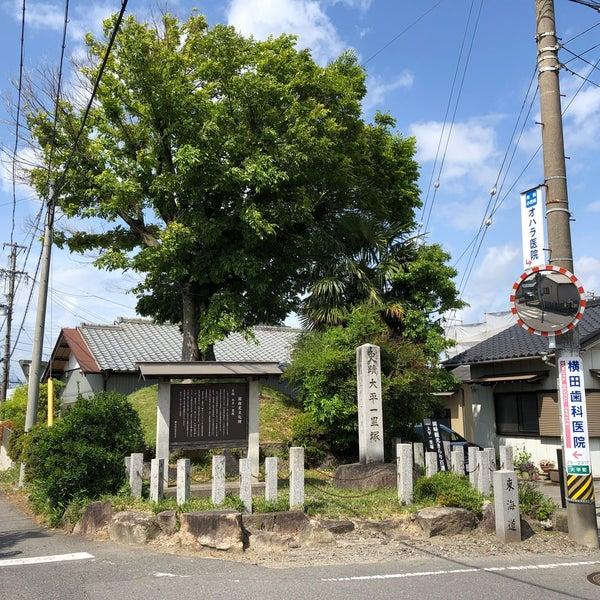 Photos at 大平一里塚 - Histori...