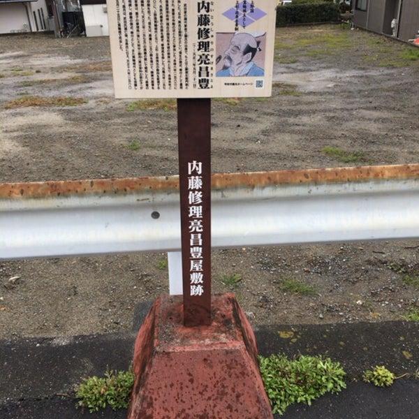 Photos at 内藤修理亮昌豊屋敷跡